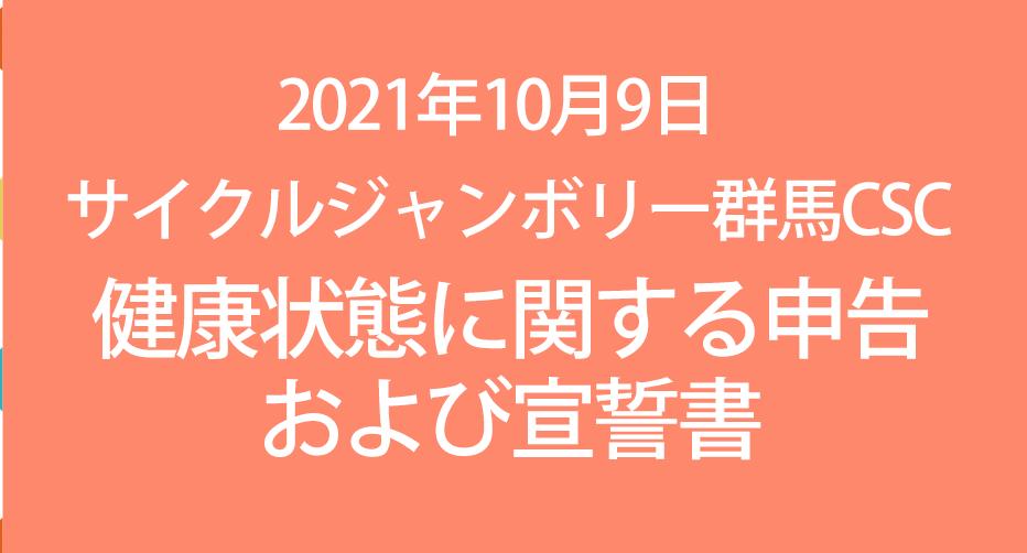 スクリーンショット 2021-08-27 19.35.29